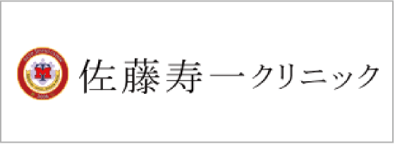 佐藤寿一クリニック