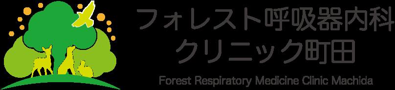 フォレスト呼吸器内科クリニック町田Forest Respiratory Medicine Clinic Machida